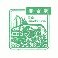 目白駅(JR東日本)の駅スタンプ
