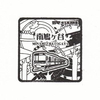 南鳩ヶ谷駅(埼玉高速鉄道)の駅スタンプ