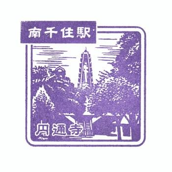 南千住駅(JR東日本)の駅スタンプ