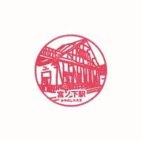 宮ノ下駅(箱根登山鉄道)の駅スタンプ