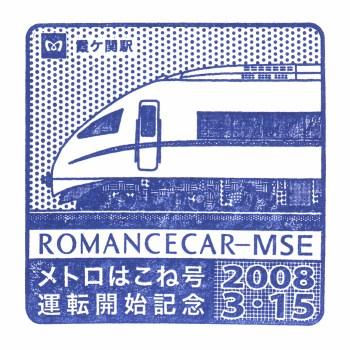 霞ケ関駅(メトロはこね号運転開始記念)の駅スタンプ