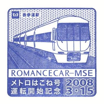 表参道駅(メトロはこね号運転開始記念)の駅スタンプ