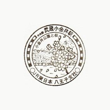 武蔵小金井駅の駅スタンプ(東京支社印/八王子支社印)