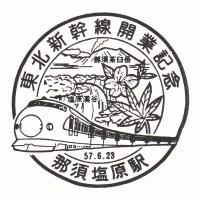那須塩原駅(東北新幹線開業記念)の駅スタンプ