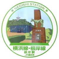 根岸駅の駅スタンプ(横浜支社印/横浜線・根岸線)