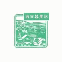 西日暮里駅(JR東日本)の駅スタンプ(2014年新印)