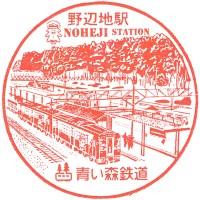 野辺地駅(青い森鉄道)の駅スタンプ