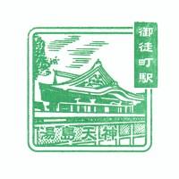 御徒町駅(JR東日本)の駅スタンプ