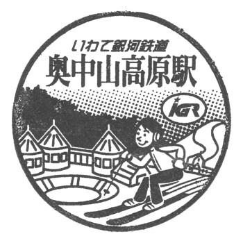 奥中山高原駅(IGRいわて銀河鉄道)の駅スタンプ