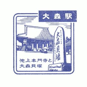 大森駅(JR東日本)の駅スタンプ