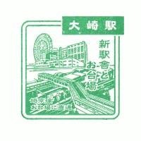 大崎駅(JR東日本)の駅スタンプ