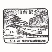 仙台駅(東北新幹線開業記念)の駅スタンプ