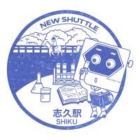 志久駅(ニューシャトル)の駅スタンプ