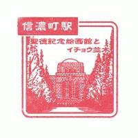 信濃町駅(JR東日本)の駅スタンプ