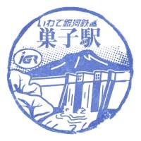 巣子駅(IGRいわて銀河鉄道)の駅スタンプ