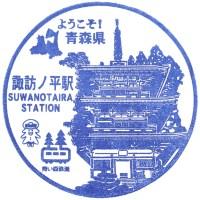諏訪ノ平駅(青い森鉄道)の駅スタンプ