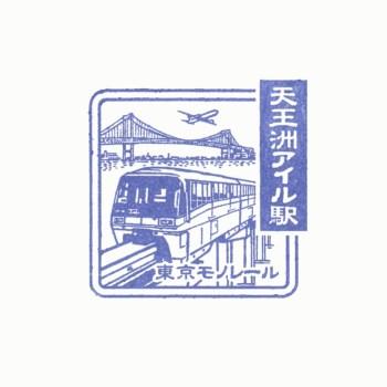 天王洲アイル駅(東京モノレール)の駅スタンプ(JR東京支社印)