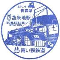 苫米地駅(青い森鉄道)の駅スタンプ