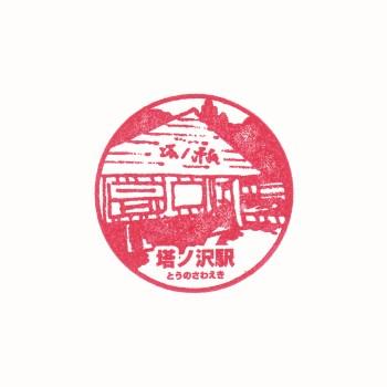 塔ノ沢駅(箱根登山鉄道)の駅スタンプ