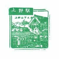 上野駅(JR東日本)の駅スタンプ