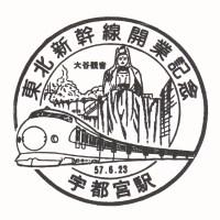 宇都宮駅(東北新幹線開業記念)の駅スタンプ