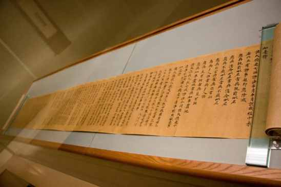 A scroll from the complete set of Buddhist sutras commissioned by Empress Shotku (718-770)