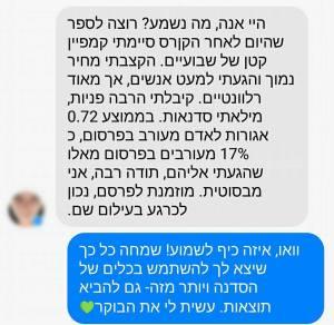 פרסום ממומן בפייסבוק סדנה