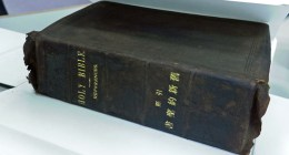 a bible written in Japanese