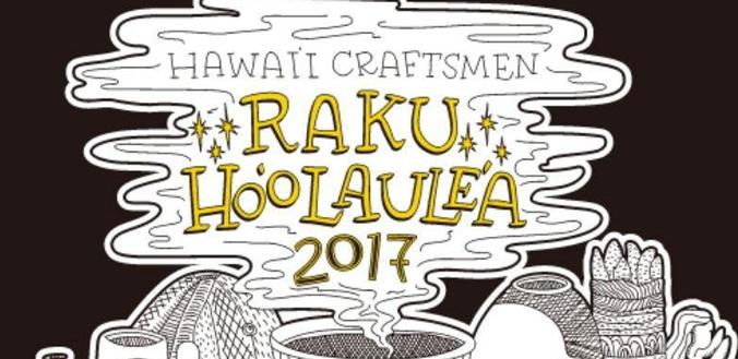 Hawaii Craftsmen Raku Hoolaulea 2017 poster