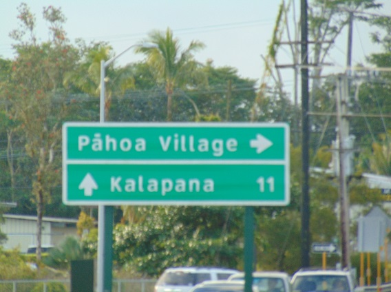 Pahoa Roundabout Photo 1