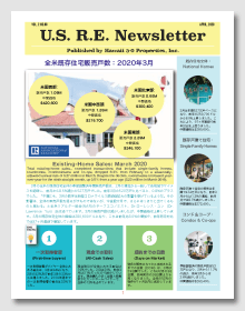 U.S.R.E. Newsletter No.08