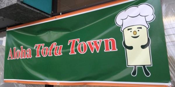 aloha-tofu-town-2
