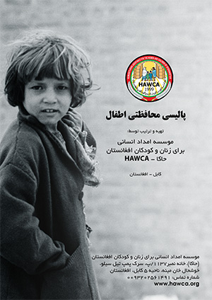 HAWCA-Afghanistan - HAWCA - Humanitarian Assistance for the Women and  Children of Afghanistan