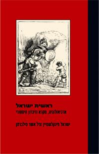 עטיפת הספר ראשית ישראל מאת ישראל פינקלשטיין וניל אשר סילברמן