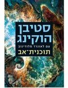 עטיפת הספר תוכנית אב של סטיבן הוקינג. הוצאת ינשוף, 2011