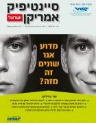 עטיפת גליון יוני 2012 של סיינטיפיק אמריקן ישראל