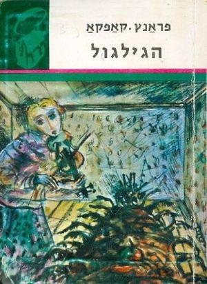 עטיפת הספר הגלגול מאת פרנץ קפקא