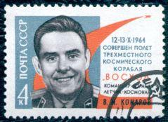 בול סובייטי לזכרו של ולדימיר קומרוב, ההרוג באסון סויוז 1.מתוך ויקיפדיה