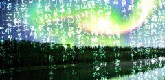 אירועים אסטרונומיים בכתבים עתיקים. איור: אוניברסיטת קיוטו