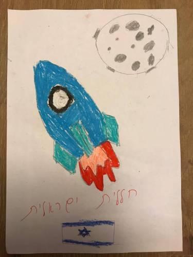 """אחד מציורי הילדים שהוכנס ל""""כמוסת הזמן"""" בחללית בראשית. צילום"""" SpaceIL"""
