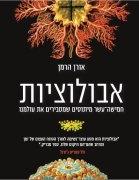 עטיפת הספר אבולוציות מאת אורן הרמן.