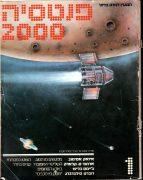 שער הגליון הראשון של כתב העת פנטסיה 2000. מתוך ויקיפדיה