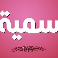 """تعرف على معنى اسم """"سمية"""" وعلى صفات حاملة الاسم Somia"""