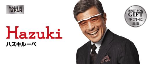 ハズキルーペ オンラインショップ | Hazuki Company株式会社