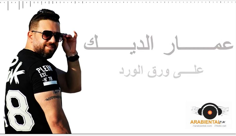تحميل البوم عمرو دياب 2020 نغم العرب