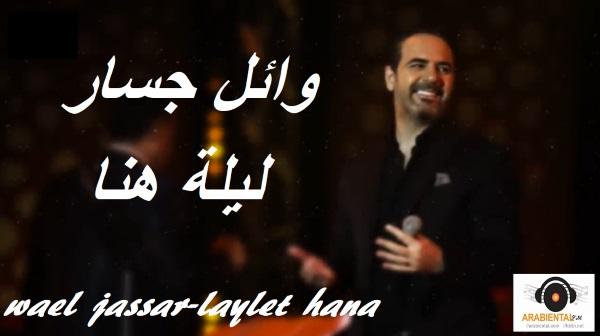 Wael Jassar Laylet Hana وائل جسار ليلة هنا
