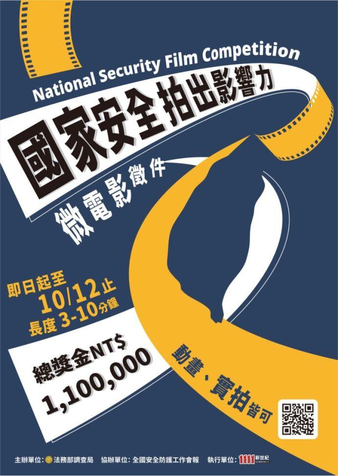 「國家安全拍出影響力」百萬微電影競賽活動海報。