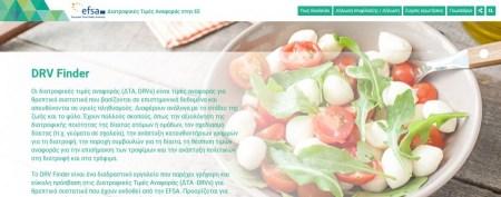 Το νέο διαδραστικό εργαλείο DVR Finder από την Ευρωπαϊκή Αρχή για την Ασφάλεια των Τροφίμων (EFSA)