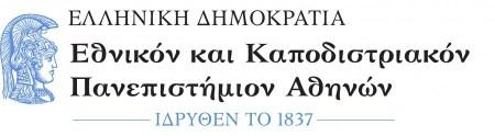 Πρόγραμμα Δια Βίου Εκπαίδευσης «Εφαρμογές της Γενετικής στη Διατροφή Ακριβείας» από το Εθνικό & Καποδιστριακό Πανεπιστήμιο Αθηνών