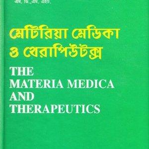 মেটিরিয়া মেডিকা ও থেরাপিউটিক্স মেটিরিয়া মেডিকা ও থেরাপিউটিক্স 105